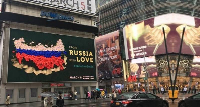 бигборд с русскими