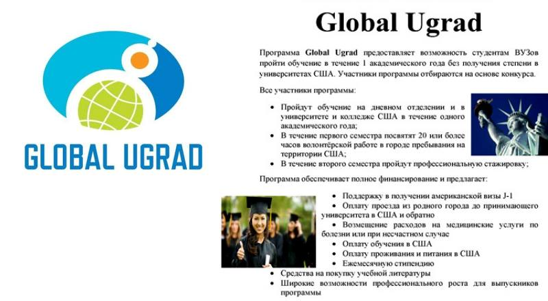 Данная программа специализируется на международном обмене студентами