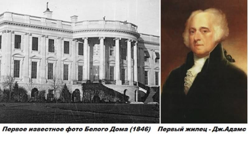 Строительство Белого дома (США) началось после провозглашения независимости государства